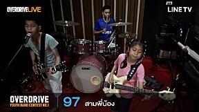 Overdrive Youth Band Contest #1 หมายเลข 97