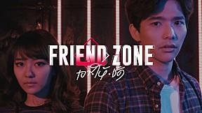 TEASER | Friend Zone เอา•ให้•ชัด