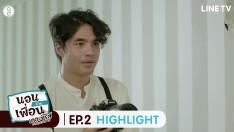 จริงหรือเปล่าคะ ที่อภิษฎา ยิ้มแล้วสวย :) | Highlight | นอนบ้านเพื่อนเดอะซีรีส์ ภาคไทยแลนด์ 4.0 EP.2