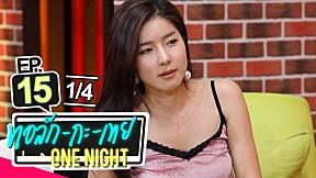 ทอล์ก-กะ-เทย ONE NIGHT | EP.15 แขกรับเชิญ \'จียอน, เฌอปราง, เจมมี่เจมส์, CREAM\' [1\/4]