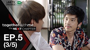 Together With Me : The Next Chapter   EP.5 [3\/5]