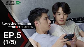 Together With Me : The Next Chapter | EP.5 [1\/5]