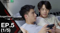 Together With Me : The Next Chapter | EP.5 [1/5]