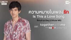 ความหมายในเพลงรัก (Is This a Love Song?) - ซีเกมส์ ศุภวิชญ์ ตันติมาภรณ์