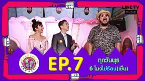 SONG แปลง | EP.7 l ลุลา กันยารัตน์ X ป๊อบ ปองกูล