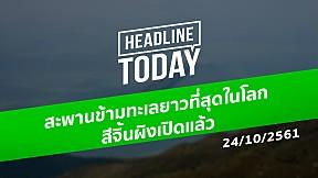 HEADLINE TODAY - สะพานข้ามทะเลยาวที่สุดในโลก สีจิ้นผิงเปิดแล้ว