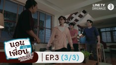 The Sleepover Show, Thailand 4.0 | EP.3 [3/3]