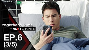 Together With Me : The Next Chapter | EP.6 [3\/5]