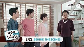 นอนบ้านเพื่อนเดอะซีรีส์ ภาคไทยแลนด์ 4.0   EP.3   Behind The Scene