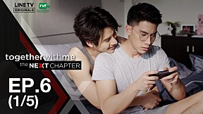 Together With Me : The Next Chapter | EP.6 [1\/5]