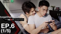 Together With Me : The Next Chapter | EP.6 [1/5]