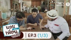 The Sleepover Show, Thailand 4.0 | EP.3 [1/3]