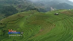 ตัวอย่าง Viewfinder | เวียดนาม l Time to explore Sapa Vietnam EP.2