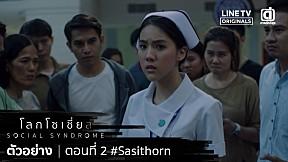 ตัวอย่าง โลกโซเชี่ย ล | EP.2 #SASITHORN