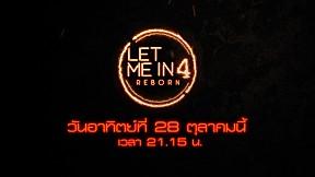 สัปดาห์นี้ห้ามพลาด กับปรากฏการณ์ Reborn ที่เกิดจากอดีตและตราบาปในชีวิต   LET ME IN Season 4 REBORN