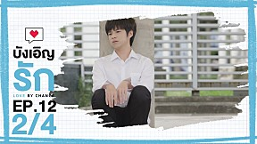 Love By Chance | EP.12 [2\/4]