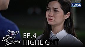 Highlight Club Friday The Series 10 รักนอกใจ ตอน รักเราไม่เท่ากัน EP.4