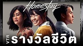 """HOMESTAY - VTR """"รางวัลชีวิต"""""""