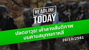HEADLINE TODAY - ปลดอาวุธ! เค้าลางสันติภาพบนคาบสมุทรเกาหลี