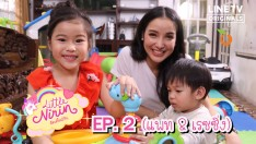 Little Nirin | EP.2 | Patnapha & Nong Racing [FULL]