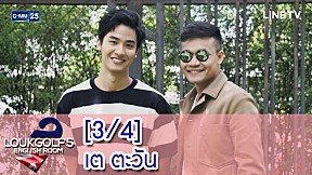 Loukgolf\'s English Room - เต ตะวัน [3\/4]