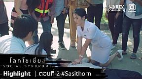 #นางฟ้าพยาบาล | Highlight | โลกโซเชี่ย ล | EP.2 #SASITHORN
