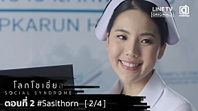 SOCIAL SYNDROME | EP.2 #SASITHORN [2\/4]