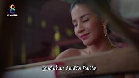 [Teaser] ซิ่นลายหงส์ เร็วๆนี้ ทาง ช่อง8