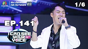 I Can See Your Voice -TH   EP.141   ตั้ม วราวุธ    31 ต.ค. 61 [1\/6]