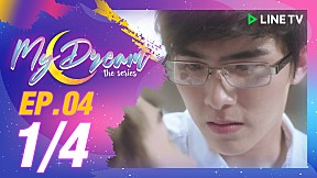 My Dream | EP.4 [1\/4]