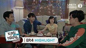 ต้นหลิวชอบทอมใช่หรือไม่!!   Highlight   นอนบ้านเพื่อนเดอะซีรีส์ ภาคไทยแลนด์ 4.0 EP.4