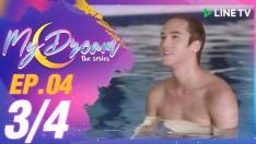 My Dream | EP.4 [3/4]