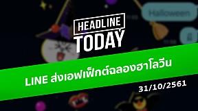 HEADLINE TODAY - LINE ส่งเอฟเฟ็กต์ฉลองฮาโลวีน