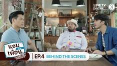 นอนบ้านเพื่อนเดอะซีรีส์ ภาคไทยแลนด์ 4.0 | EP.4 | Behind The Scene