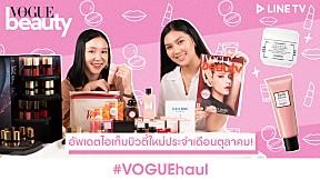 #VOGUEhaul - อัพเดตบิวตี้ไอเท็มใหม่ประจำเดือนตุลาคม