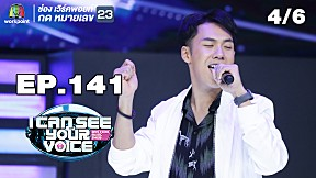 I Can See Your Voice -TH | EP.141 | ตั้ม วราวุธ  | 31 ต.ค. 61 [4\/6]