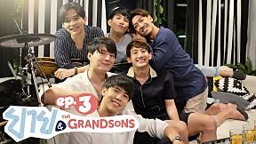 ยาย & The Grandsons | EP.3 'เพลงสาวจีบหนุ่ม'