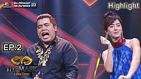 การแสดงเปิดรายการ เพลงอีแซว - ณพัชนิพนธ์ อัฏฐากมล | EP.2 | THE MASK LINE THAI
