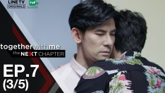 Together With Me : The Next Chapter | EP.7 [3/5]