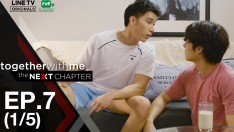Together With Me : The Next Chapter | EP.7 [1/5]