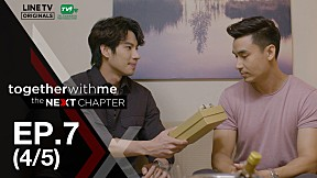 Together With Me : The Next Chapter | EP.7 [4\/5]