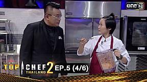 TOP CHEF THAILAND 2   EP.5 (4\/6)