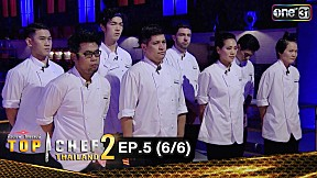 TOP CHEF THAILAND 2 | EP.5 (6\/6)