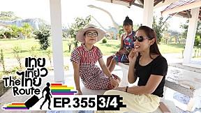 เทยเที่ยวไทย The Route | ตอน 355 | พาเที่ยว จ.กาฬสินธุ์ [3\/4]