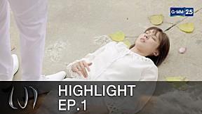 Highlight เงา EP.1