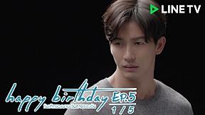 happy birthday วันเกิดของนาย วันตายของฉัน | EP.5 [1\/5]