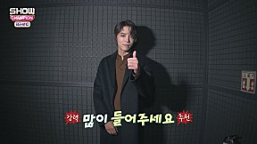 [Showchampion behind EP.113] Comeback Fall man Eddy Kim