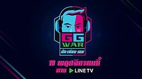 GG War ศึกเซียนเกม   Official Teaser