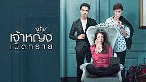 GMMTV Series 2019 | เจ้าหญิงเม็ดทราย