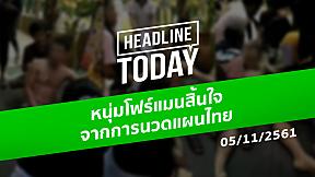 HEADLINE TODAY - หนุ่มโฟร์แมนสิ้นใจจากการนวดแผนไทย
